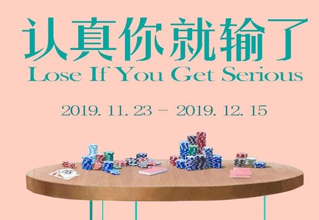 Lose If You Get Serious 认真你就输了